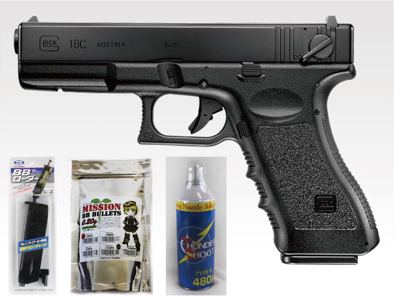 Glock18Cガス ガンセット