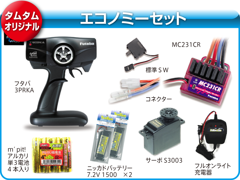 ラジコン                     ラジコン タムタムオリジナル電動RCカー用フルセット【エコノミーセット】