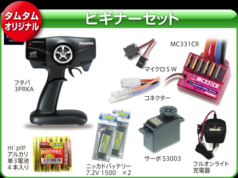 ラジコン                     ラジコン タムタムオリジナル電動RCカー用フルセット【ビギナーセット】