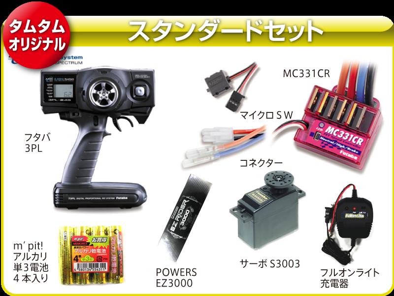 ラジコン                     ラジコン タムタムオリジナル電動RCカー用フルセット【スタンダードセット】