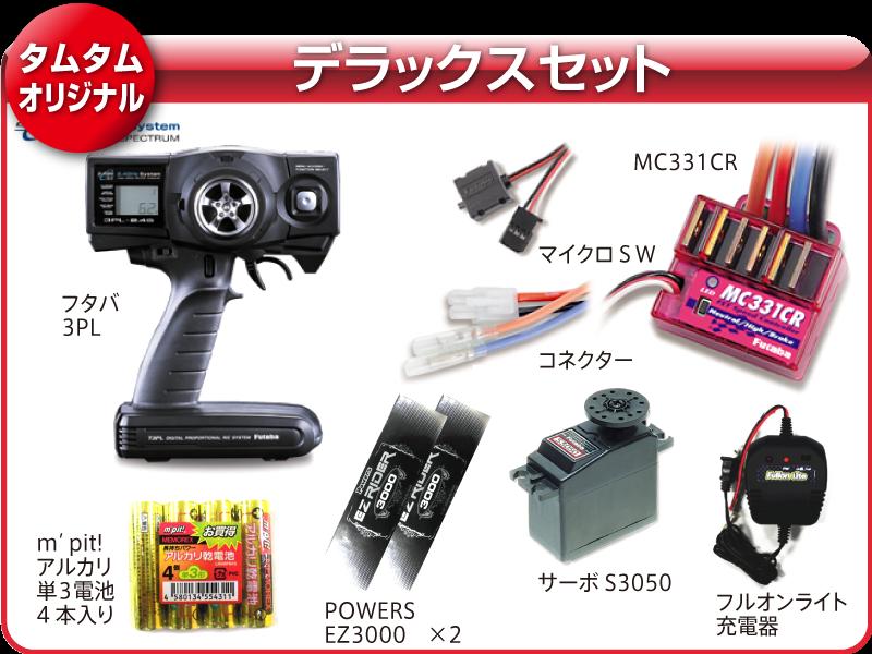 ラジコン                     ラジコン タムタムオリジナル電動RCカー用フルセット【デラックスセット】