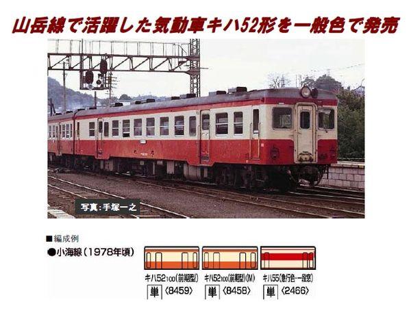 トミックス 8459 キハ52 100形(前期型)(T)