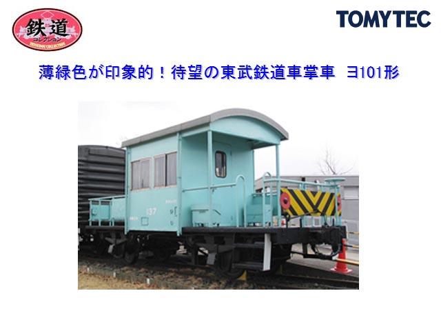 トミーテック 258445 鉄コレ東武鉄道ヨ101形*