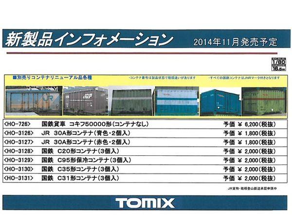 トミックス HO-3130 C35形コンテナ(3個入)*