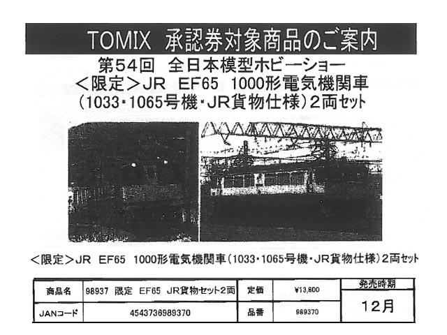 トミックス 98937 <限定>EF65-1033・1065 JR貨物仕様 2両セット*