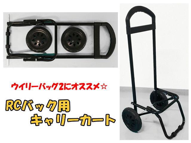 RCバッグ用キャリーカート【大阪プラスチックモデル限定商品】
