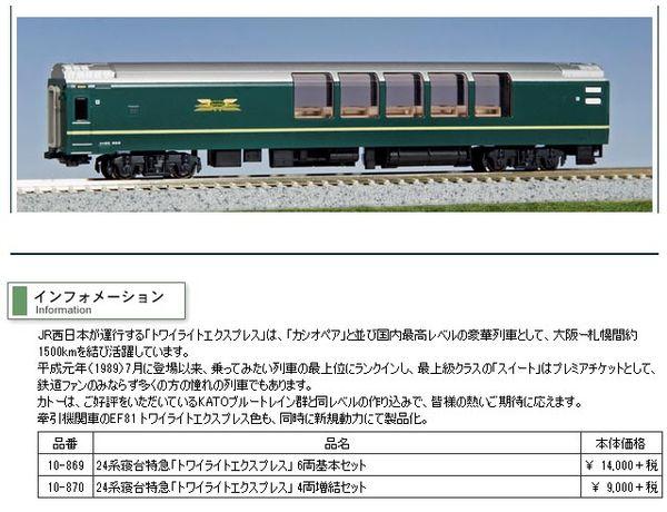 ★再生産★ KATO 10-870 24系寝台特急「トワイライトエクスプレス」 4両増結セット*