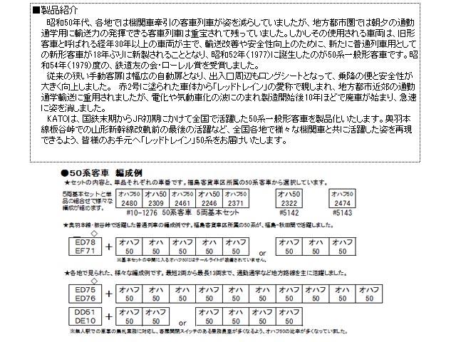 カトー 10-1276 50系客車 5両基本セット*