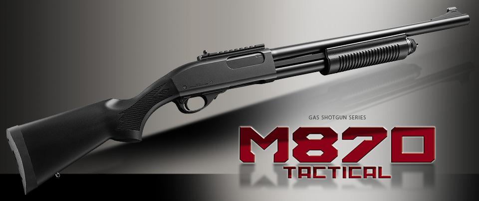 M870 タクティカル 【ガスショットガン】
