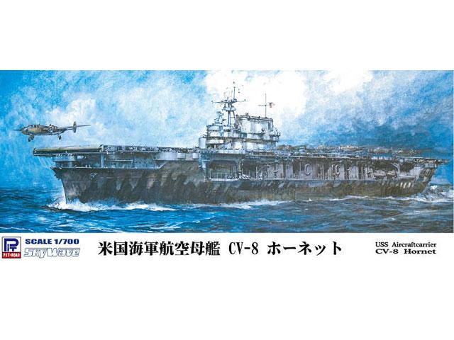 ピットロード 1/700 WWII 米海軍 ヨークタウン級 空母 CV-8 ホーネット