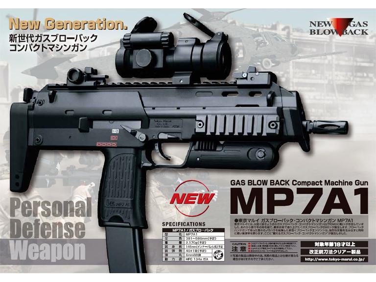 東京マルイ 新世代ガスブローバック コンパクトマシンガン MP7A1