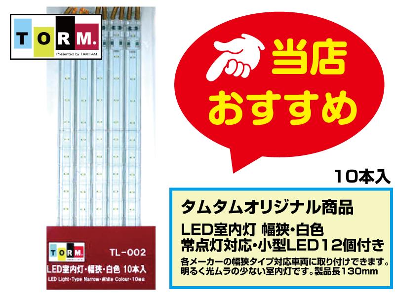 タムタムオリジナル TORM. TL-002 LED室内灯 幅狭・白色 10本入